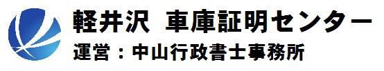 軽井沢 車庫証明センター